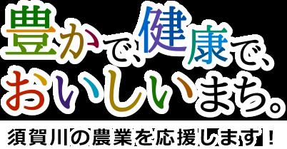 豊かで、健康で、おいしいまち。須賀川の農業を応援します!