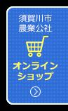 須賀川農業公社オンラインショップ
