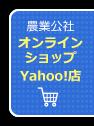 須賀川農業公社オンラインショップ【Yahoo】