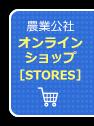 須賀川農業公社オンラインショップ【STORES】